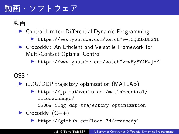 動画・ソフトウェア 動画: Control-Limited Differential Dyna...