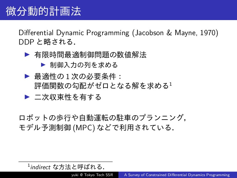 微分動的計画法 Differential Dynamic Programming (Jacob...