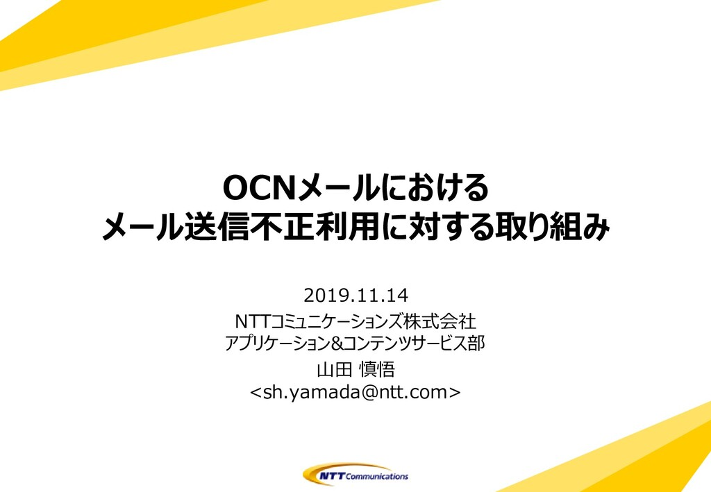 OCNメールにおける メール送信不正利用に対する取り組み 2019.11.14 NTTコミュニ...
