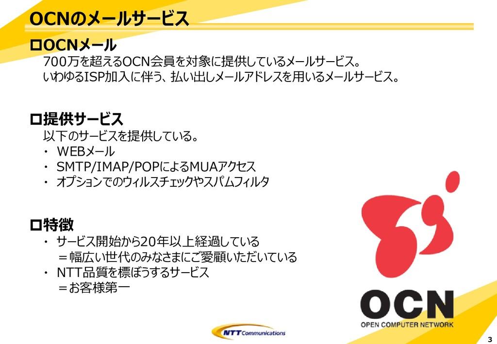 OCNのメールサービス OCNメール 700万を超えるOCN会員を対象に提供しているメールサ...