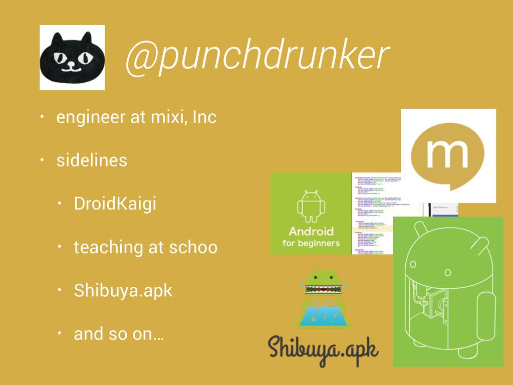 • engineer at mixi, Inc • sidelines • DroidKaig...