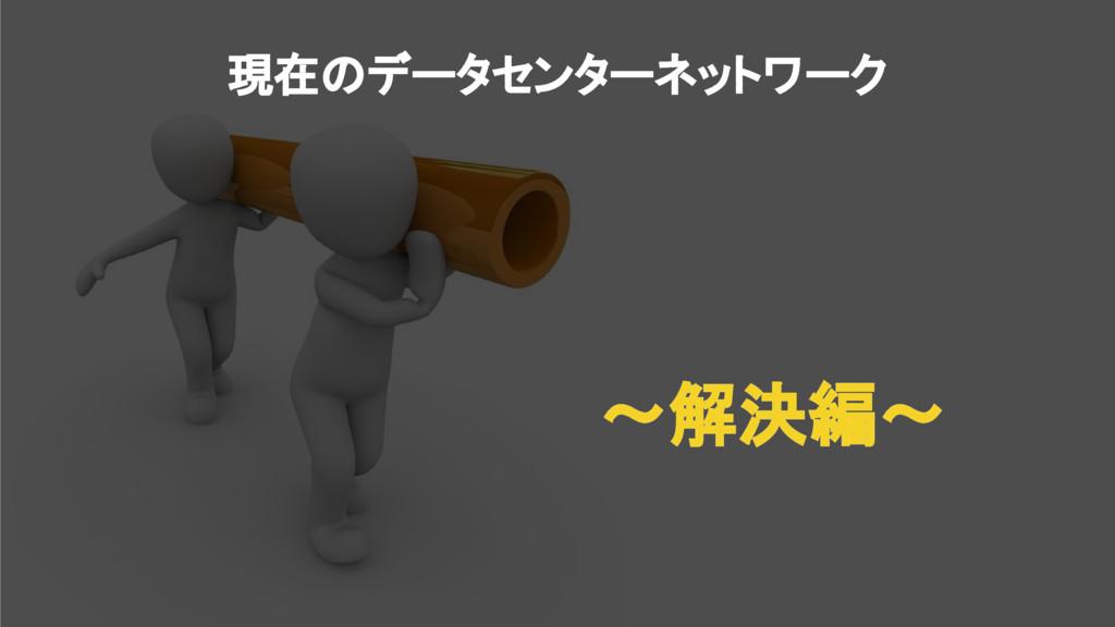 現在のデータセンターネットワーク 〜解決編〜
