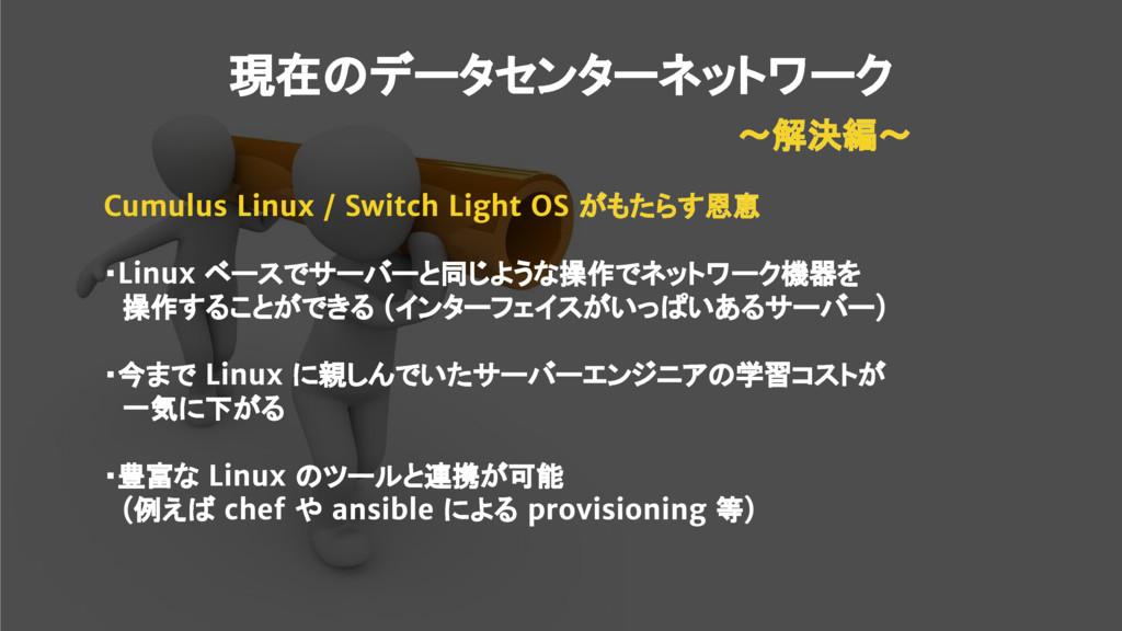 現在のデータセンターネットワーク 〜解決編〜 Cumulus Linux / Switch L...