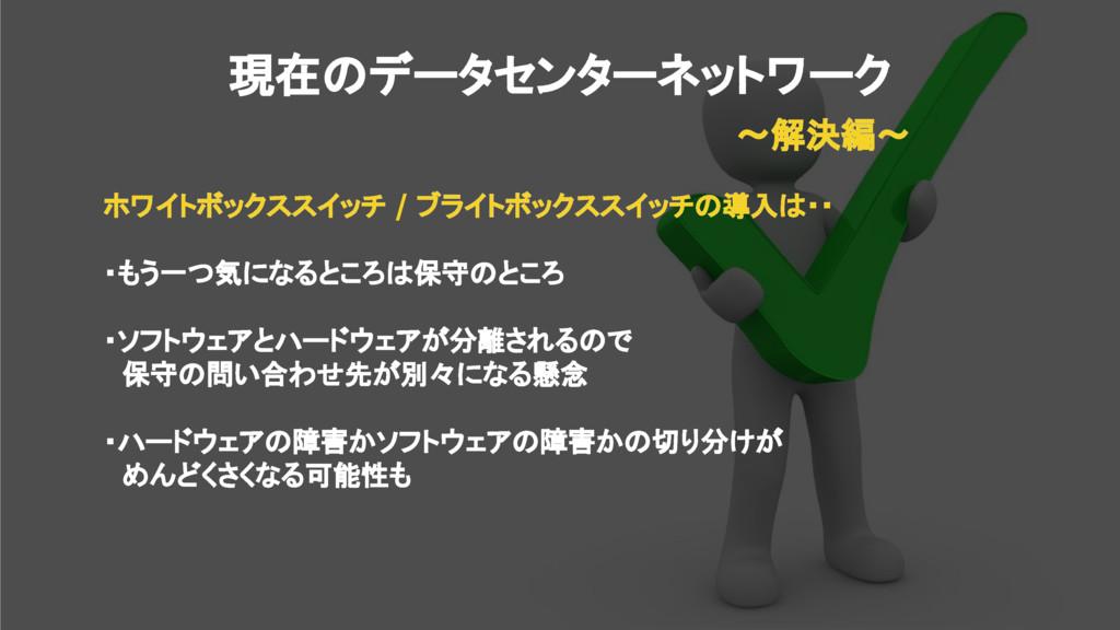 現在のデータセンターネットワーク 〜解決編〜 ホワイトボックススイッチ / ブライトボックスス...