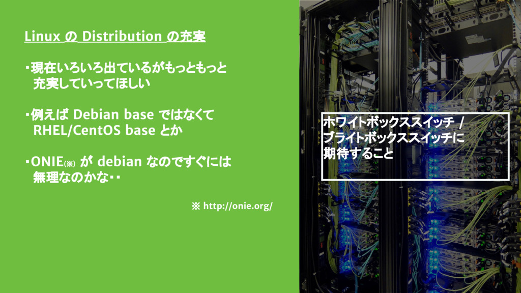 ホワイトボックススイッチ / ブライトボックススイッチに 期待すること Linux の Dis...