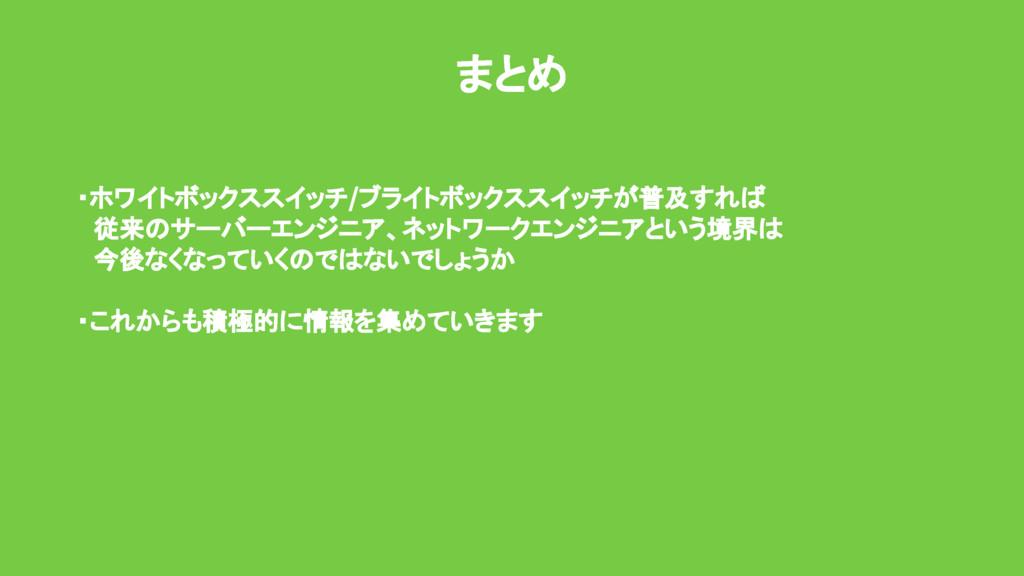 まとめ ・ホワイトボックススイッチ/ブライトボックススイッチが普及すれば  従来のサーバーエン...