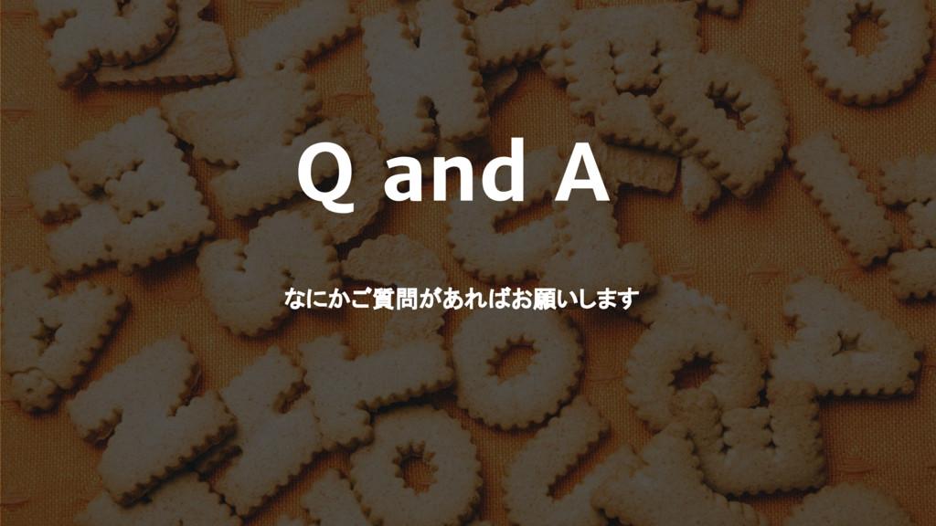 なにかご質問があればお願いします Q and A