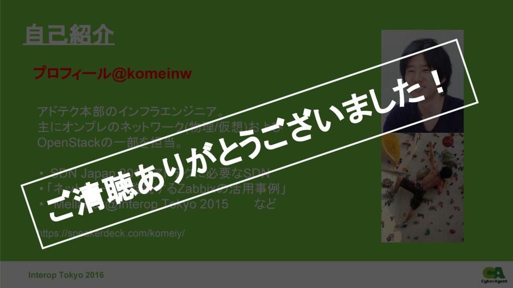 自己紹介 Interop Tokyo 2016 アドテク本部のインフラエンジニア。 主にオンプ...