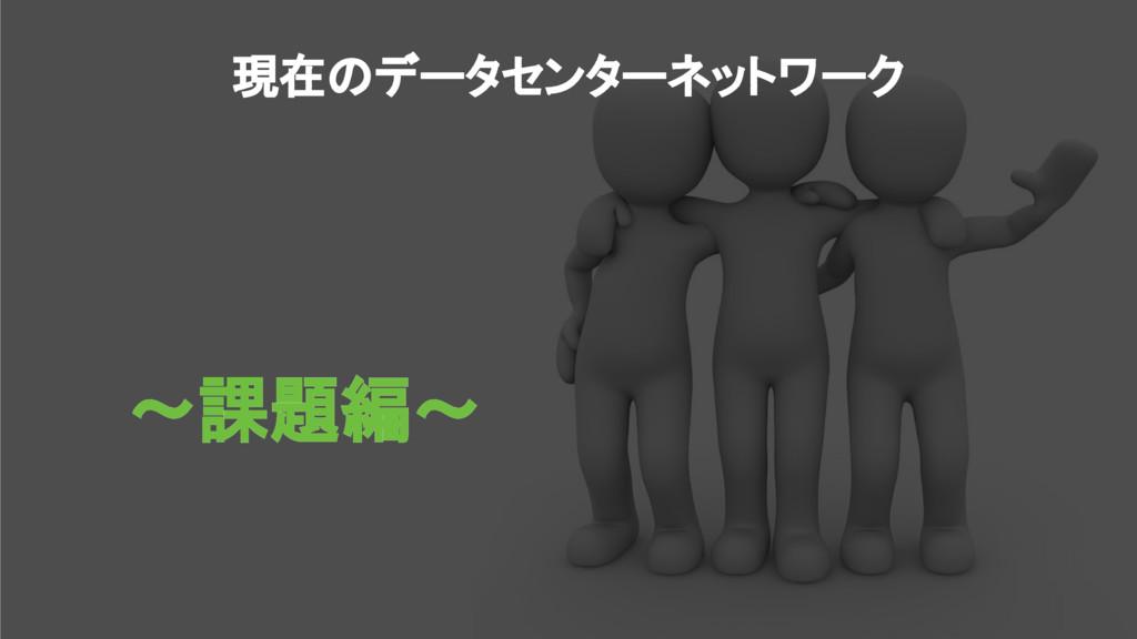 現在のデータセンターネットワーク 〜課題編〜