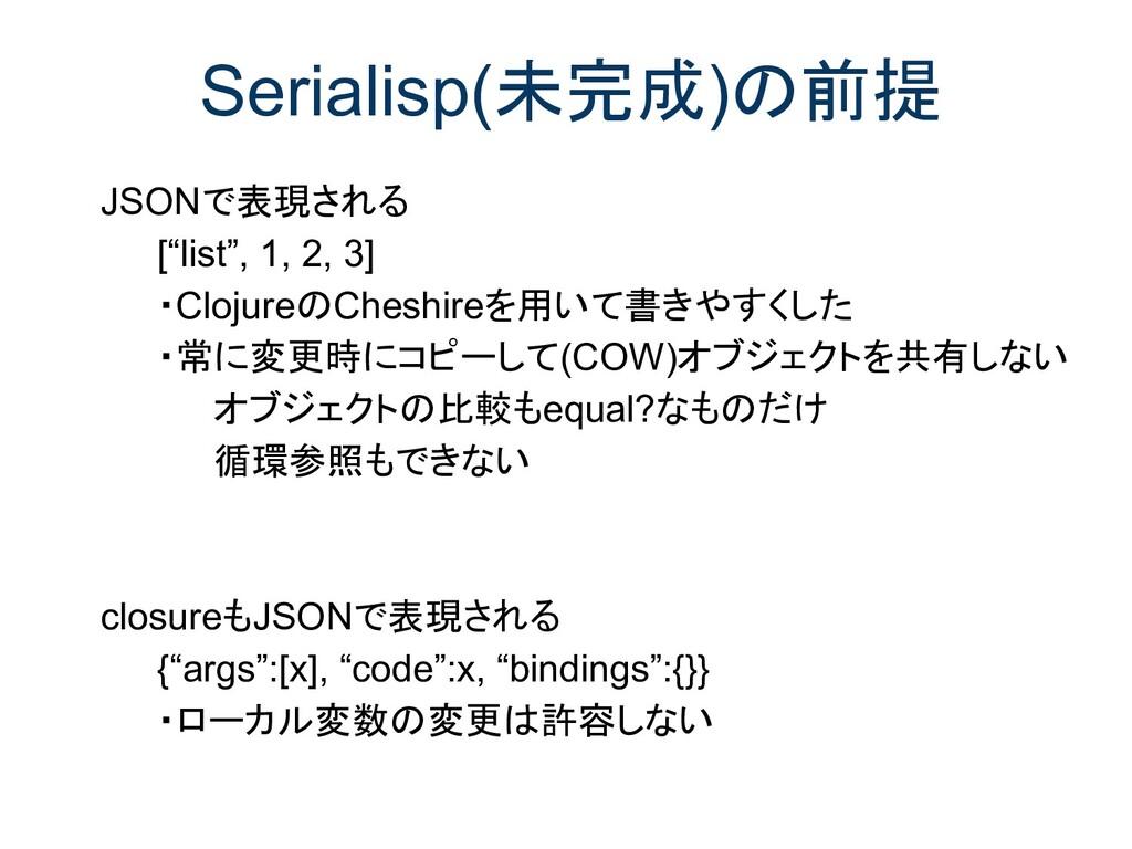 """Serialisp(未完成)の前提 JSONで表現される [""""list"""", 1, 2, 3] ..."""