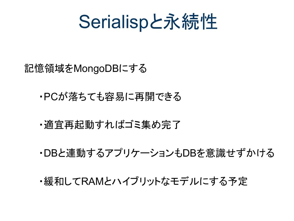 Serialispと永続性 記憶領域をMongoDBにする ・PCが落ちても容易に再開できる ...