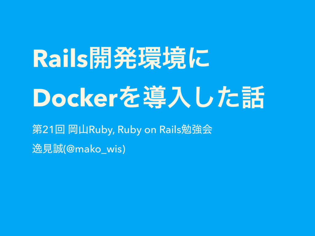 Rails։ൃڥʹ DockerΛಋೖͨ͠ ୈ21ճ ԬRuby, Ruby on Ra...