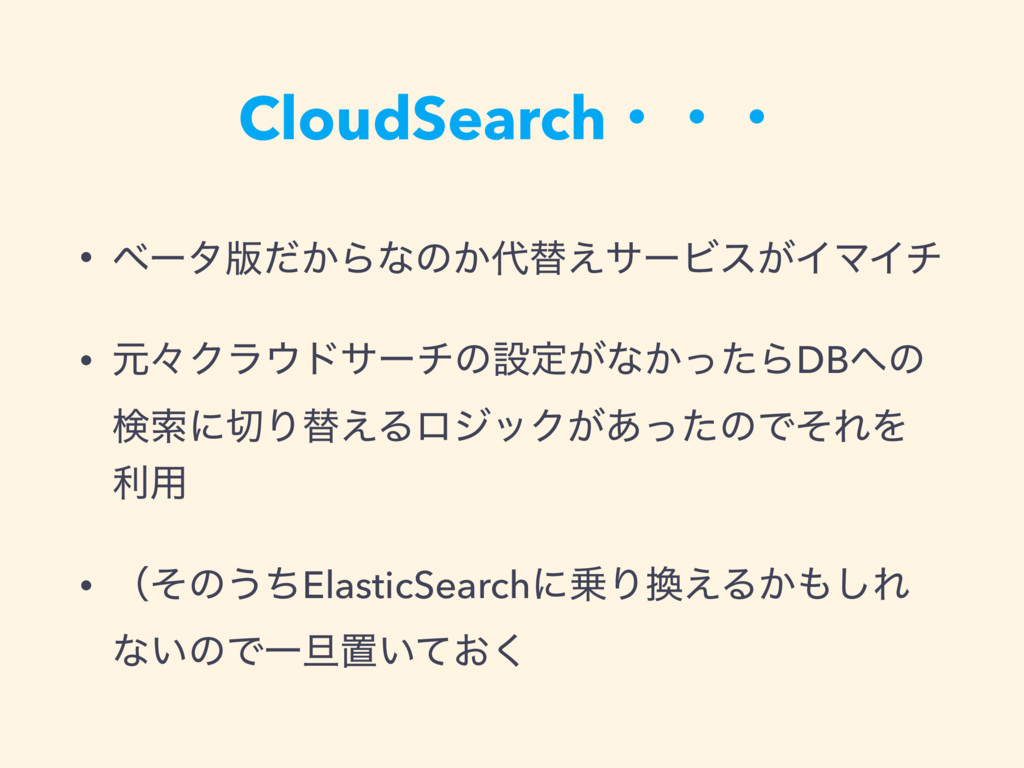 CloudSearchɾɾɾ • ϕʔλ൛͔ͩΒͳͷ͔ସ͑αʔϏε͕ΠϚΠν • ݩʑΫϥ...
