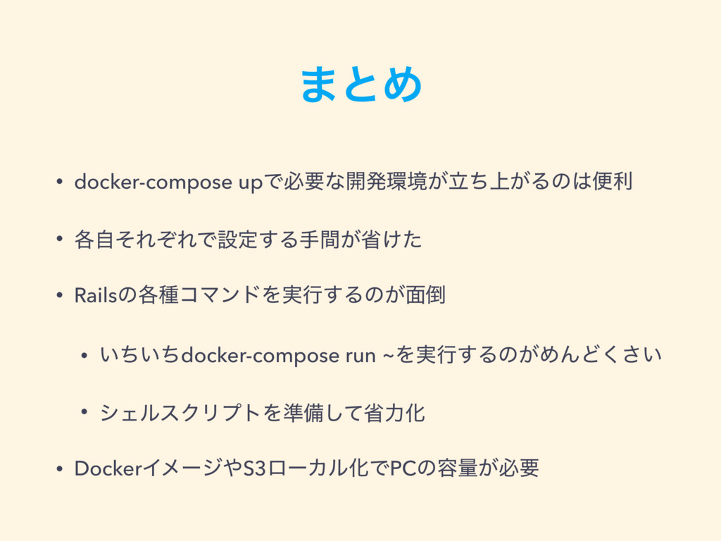 ·ͱΊ • docker-compose upͰඞཁͳ։ൃ؀ڥ্ཱ͕͕ͪΔͷ͸ศར • ֤ࣗͦ...