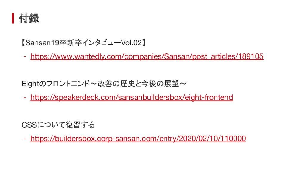付録 【Sansan19卒新卒インタビューVol.02】 - https://www.want...