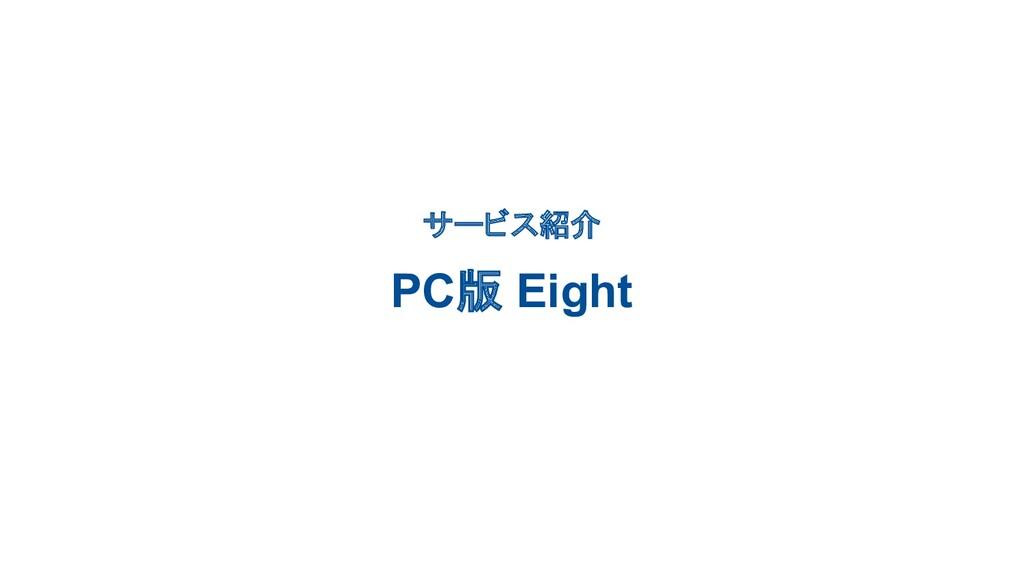 サービス紹介 PC版 Eight