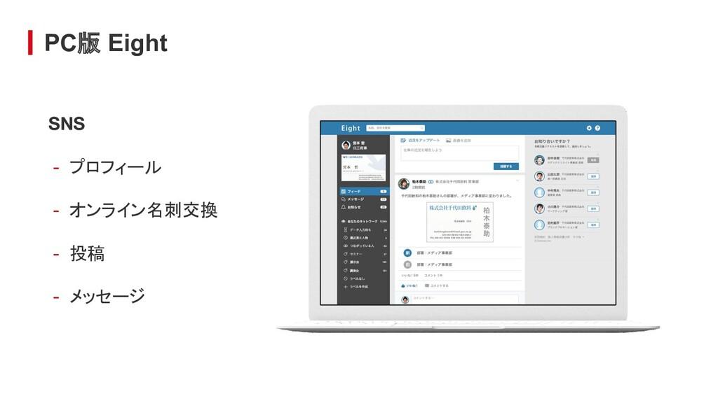 PC版 Eight SNS - プロフィール - オンライン名刺交換 - 投稿 - メッセージ