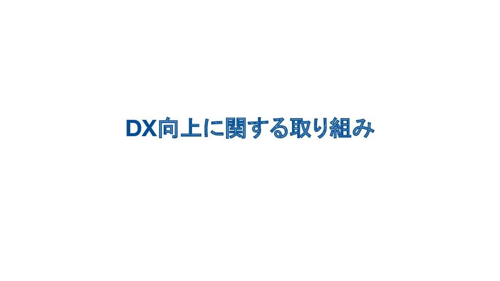 DX向上に関する取り組み