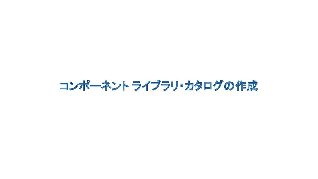 コンポーネント ライブラリ・カタログの作成