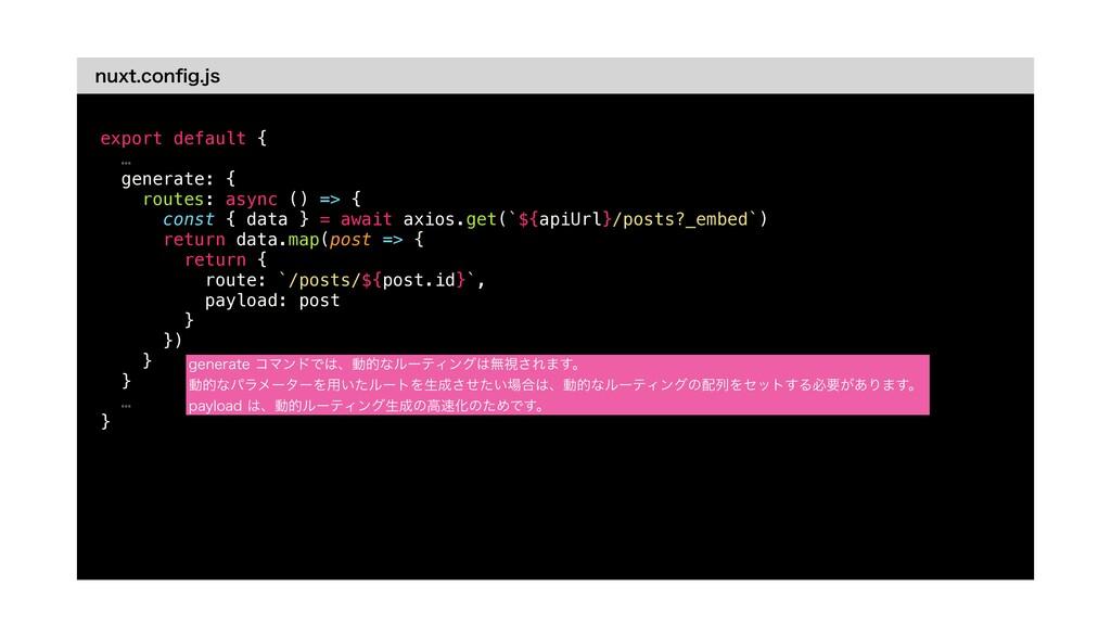 export default { … generate: { routes: async ()...