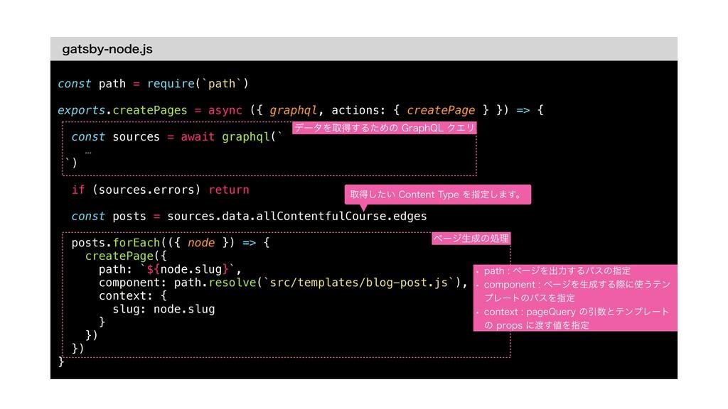 HBUTCZOPEFKT const path = require(`path`) exp...