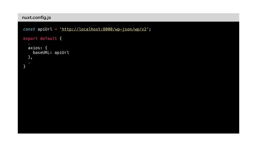const apiUrl = 'http://localhost:8000/wp-json/w...