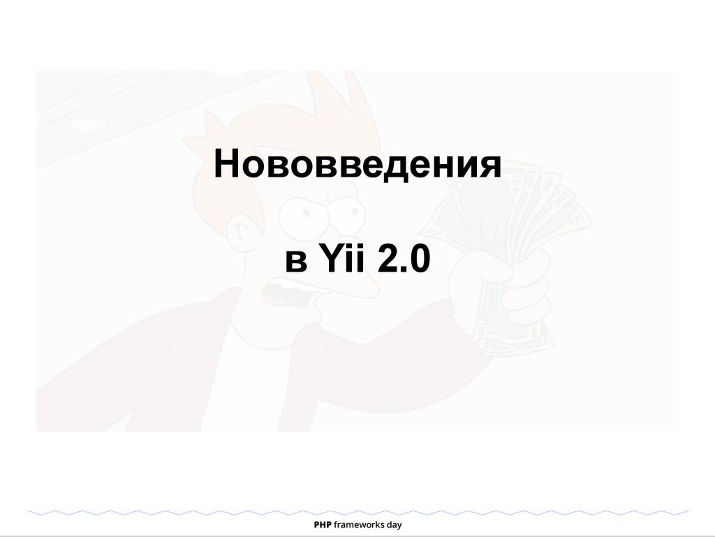 Нововведения в Yii 2.0