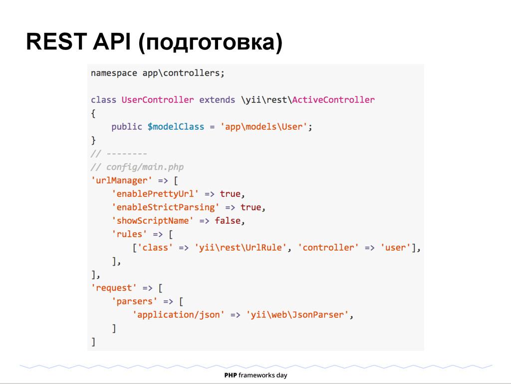 REST API (подготовка)