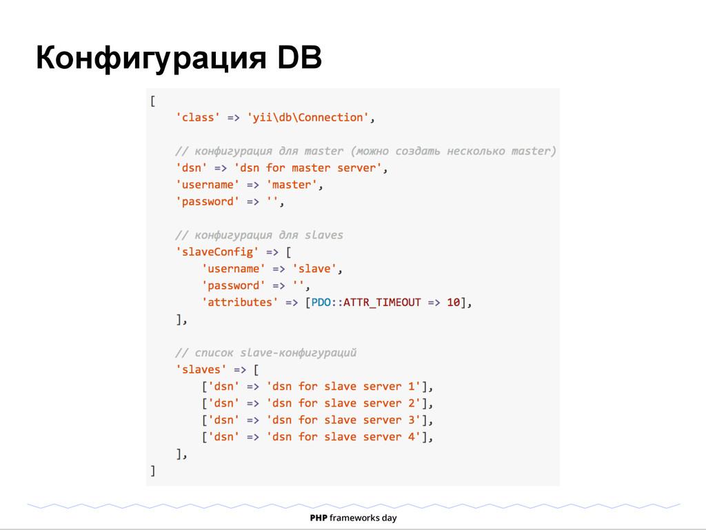 Конфигурация DB