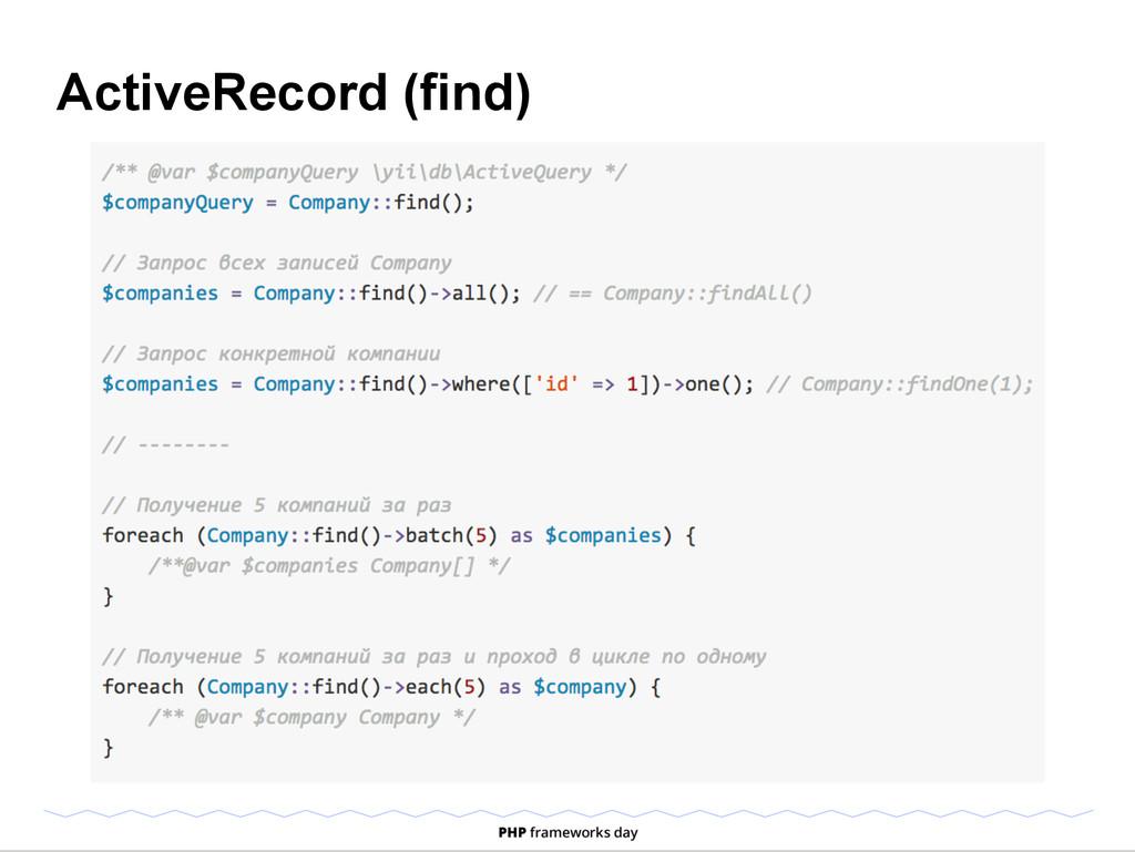 ActiveRecord (find)