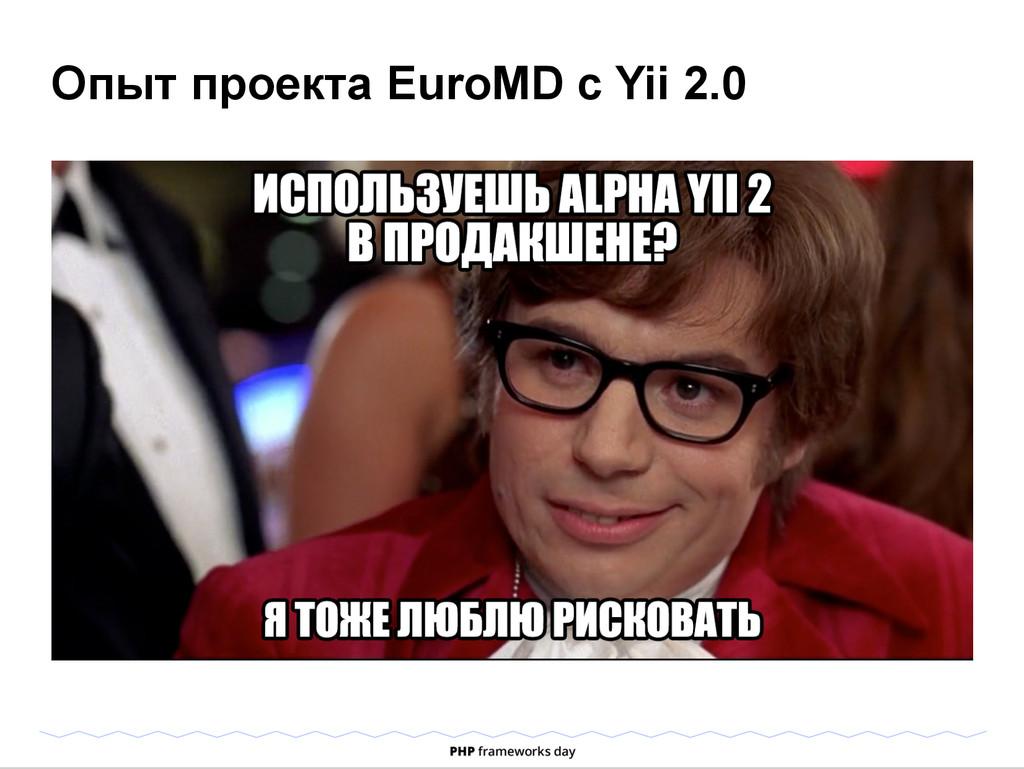 Опыт проекта EuroMD с Yii 2.0