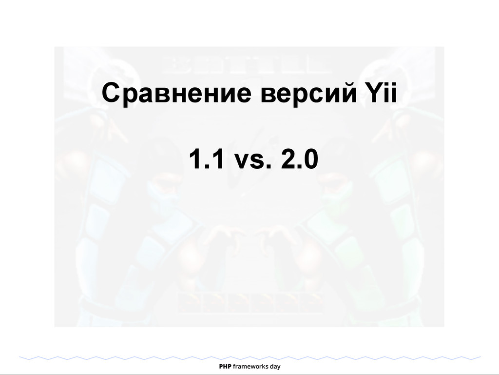 Сравнение версий Yii 1.1 vs. 2.0