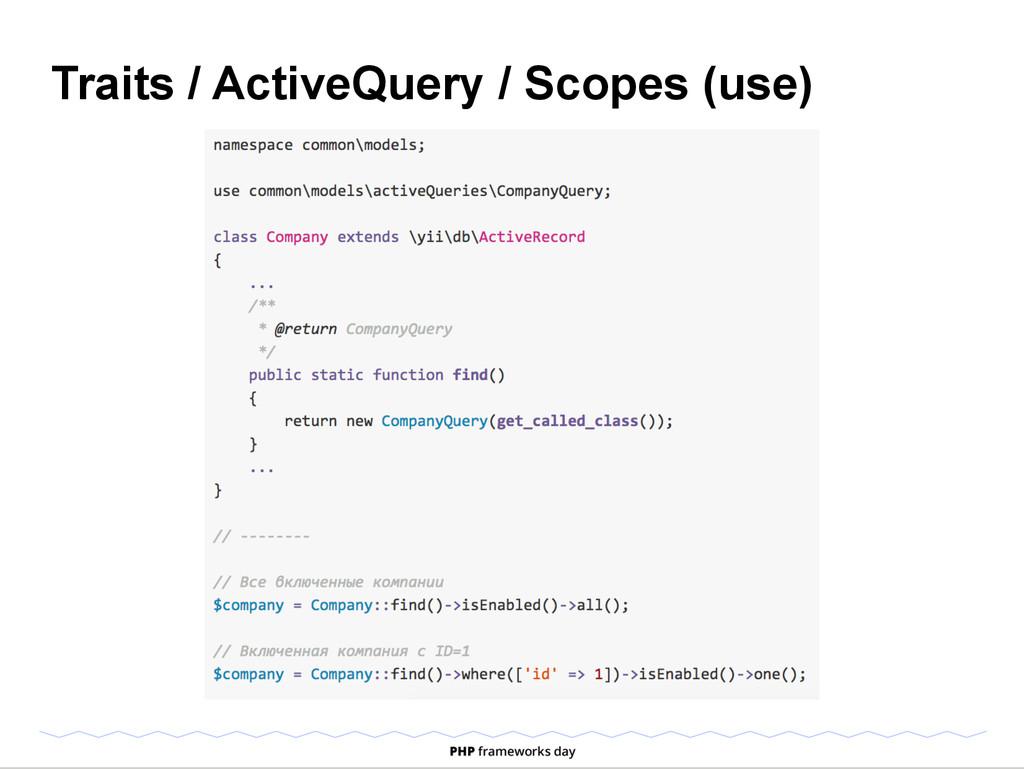 Traits / ActiveQuery / Scopes (use)