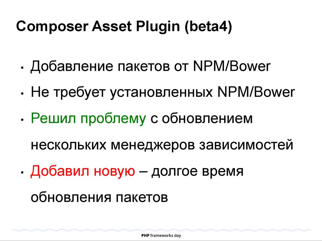 Composer Asset Plugin (beta4) • Добавление пак...
