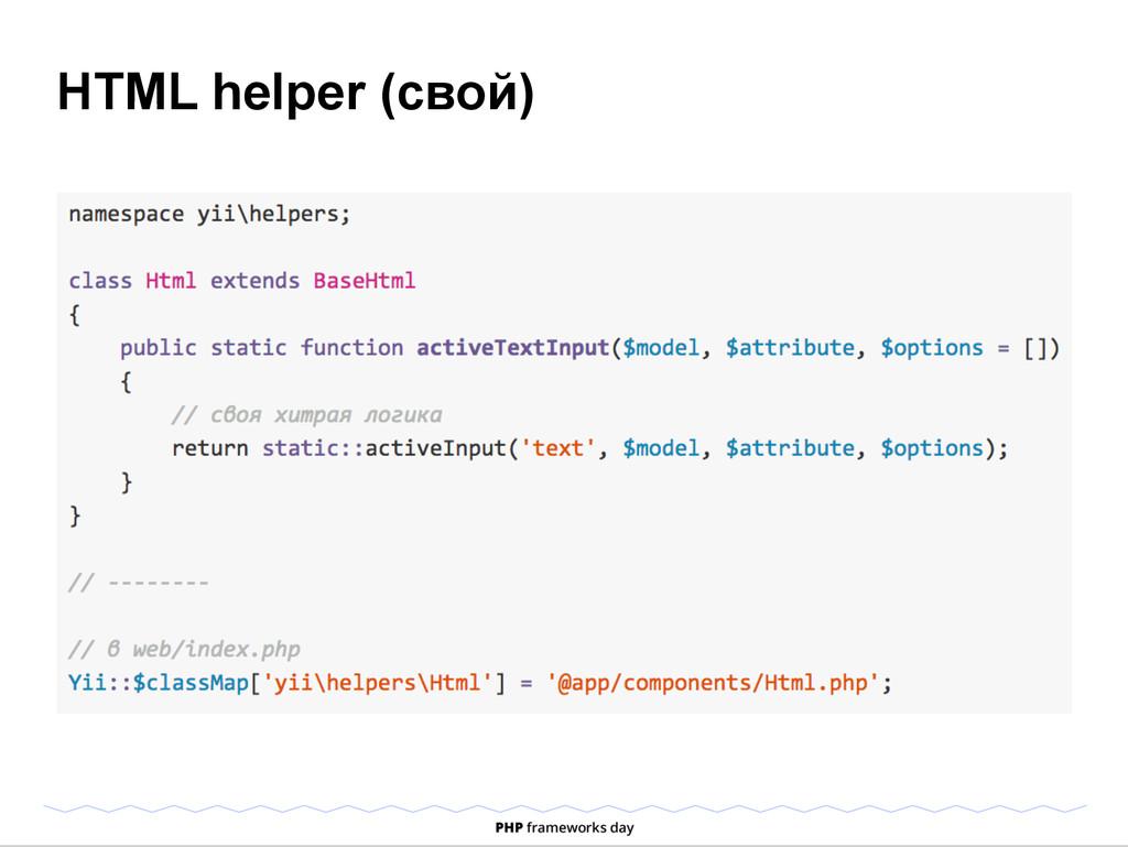 HTML helper (свой)