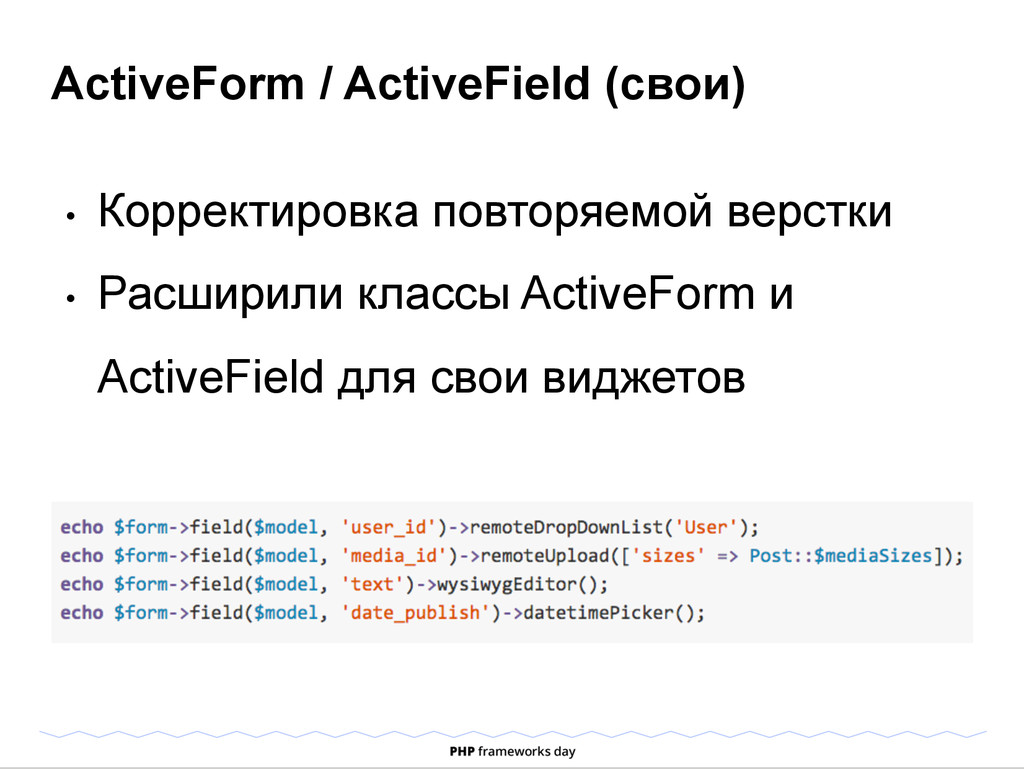 ActiveForm / ActiveField (свои) • Корректировк...