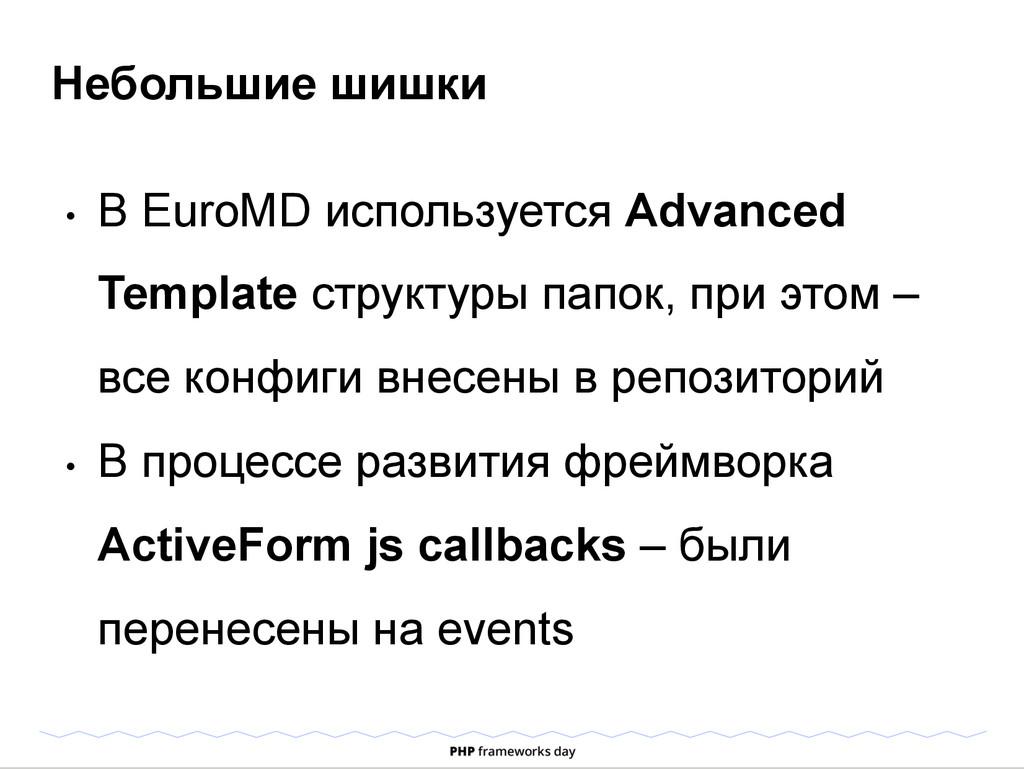Небольшие шишки • В EuroMD используется Advanc...
