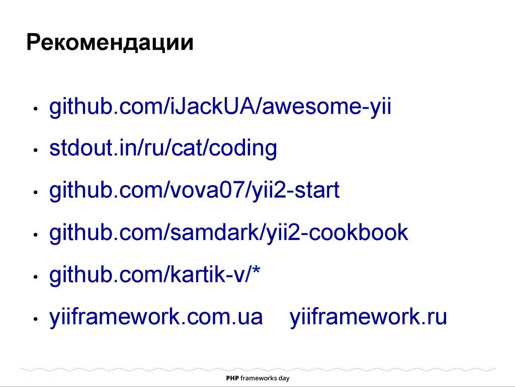 Рекомендации • github.com/iJackUA/awesome-yii ...