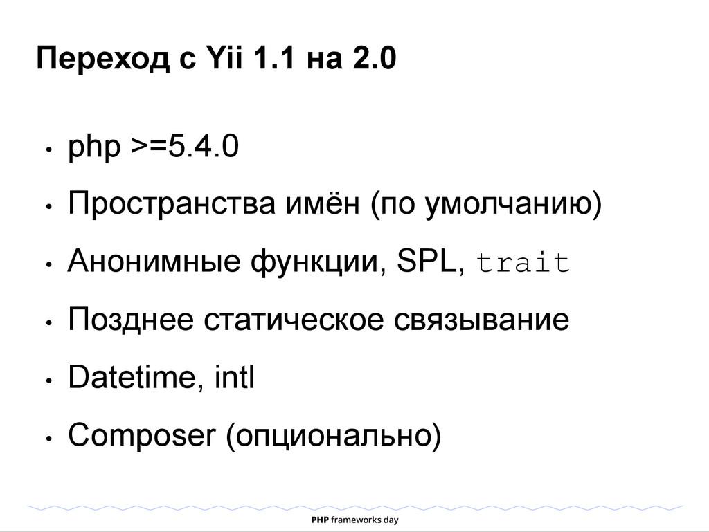 Переход с Yii 1.1 на 2.0 • php >=5.4.0 • Прос...