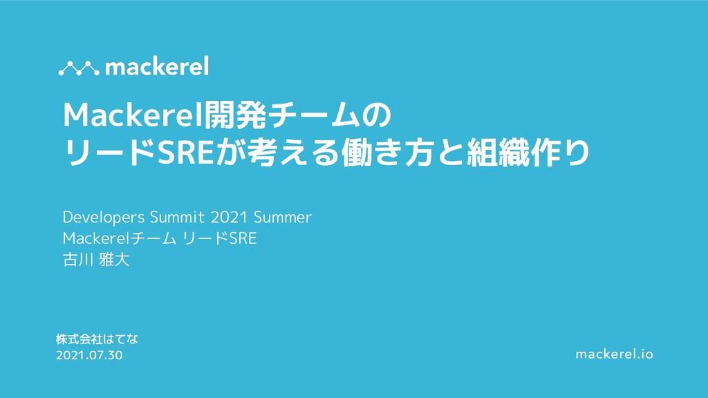 2021.07.30 株式会社はてな Developers Summit 2021 Summe...