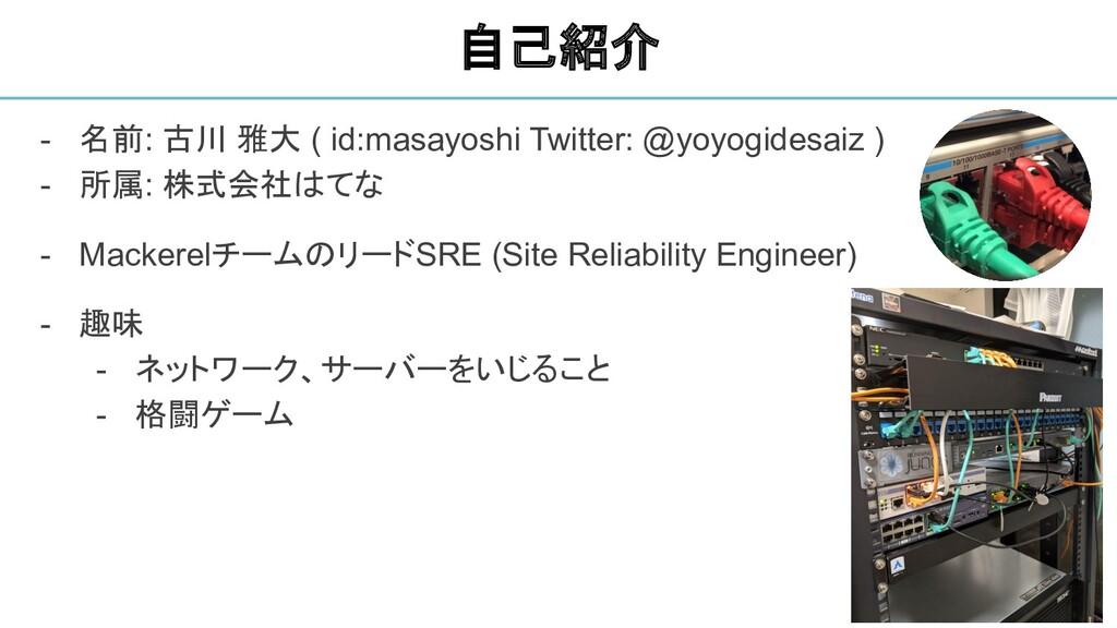 - 名前: 古川 雅大 ( id:masayoshi Twitter: @yoyogidesa...
