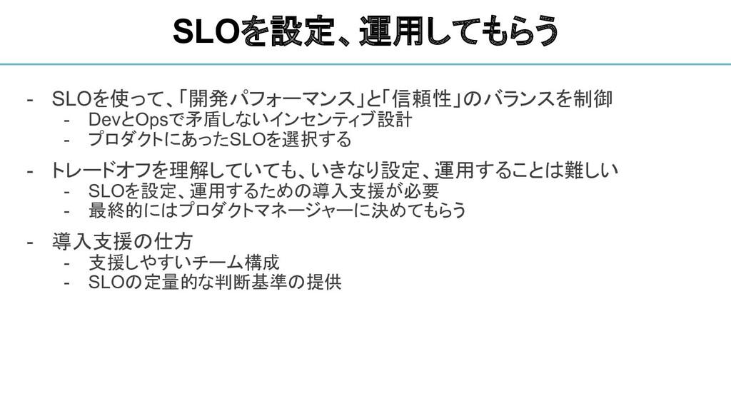 - SLOを使って、「開発パフォーマンス」と「信頼性」のバランスを制御 - DevとOpsで矛...