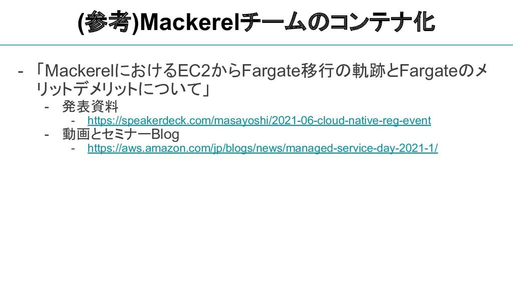 - 「MackerelにおけるEC2からFargate移行の軌跡とFargateのメ リットデ...