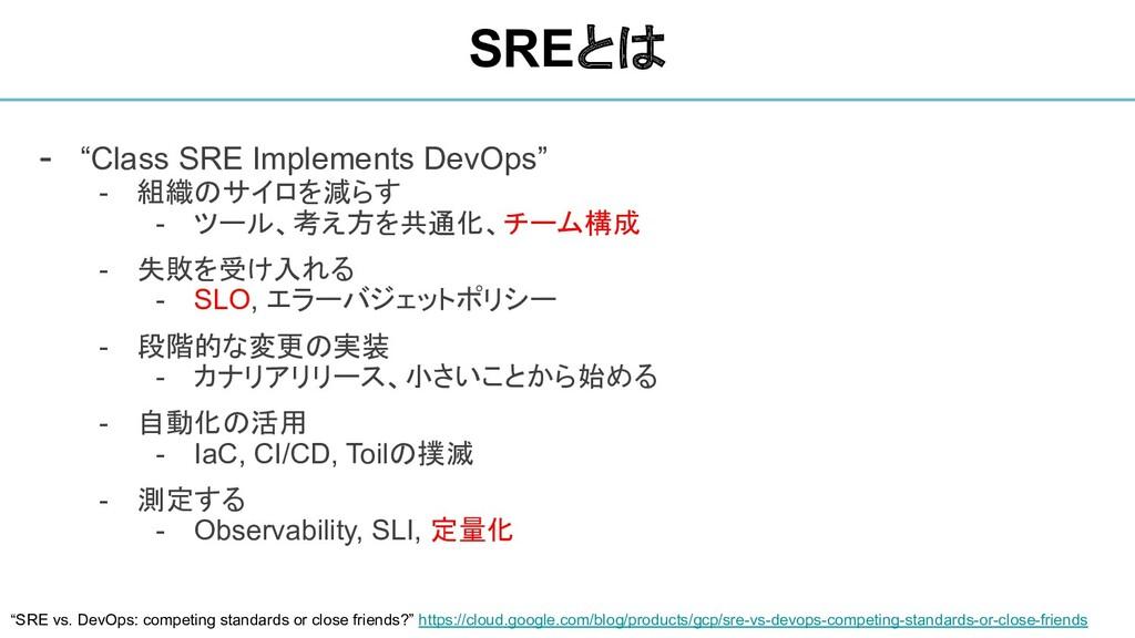 "- ""Class SRE Implements DevOps"" - 組織のサイロを減らす - ..."
