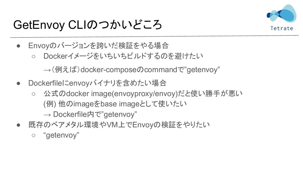 GetEnvoy CLIのつかいどころ ● Envoyのバージョンを跨いだ検証をやる場合 ○ ...
