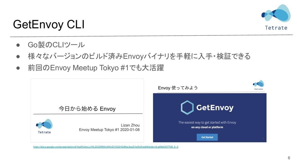 GetEnvoy CLI ● Go製のCLIツール ● 様々なバージョンのビルド済みEnvoy...