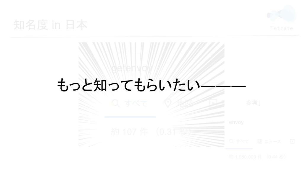 知名度 in 日本 参考↓ もっと知ってもらいたい―――