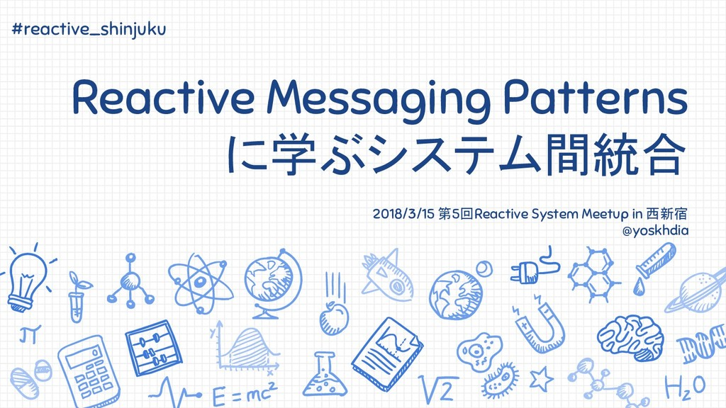 Reactive Messaging Patterns に学ぶシステム間統合 2018/3/1...