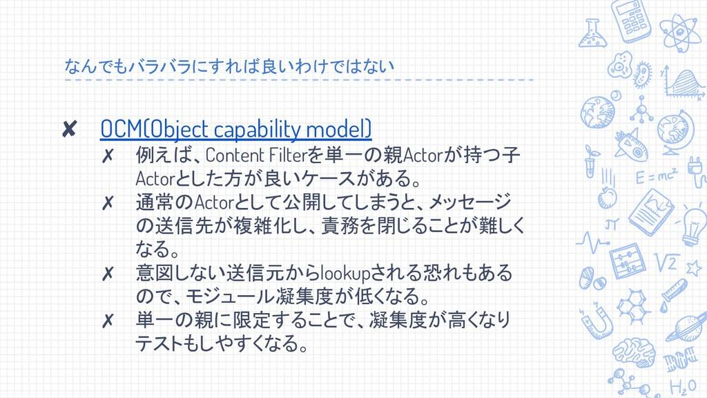 なんでもバラバラにすれば良いわけではない ✘ OCM(Object capability mo...