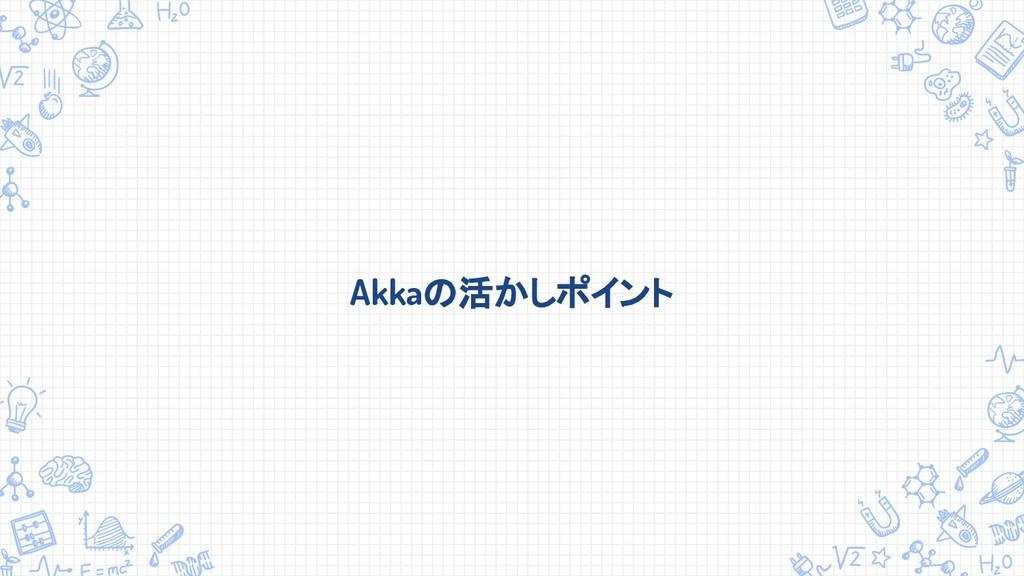 Akkaの活かしポイント